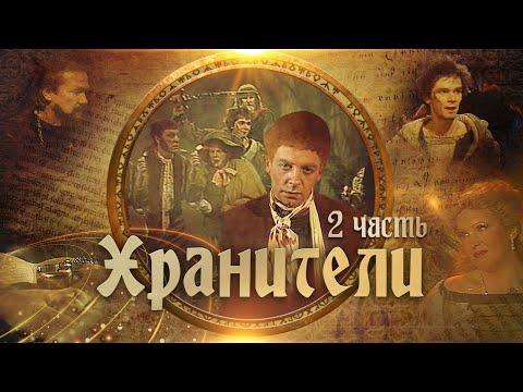 Хранители   Часть 2   Телеспектакль по мотивам повести Д.Р.Р.Толкиена